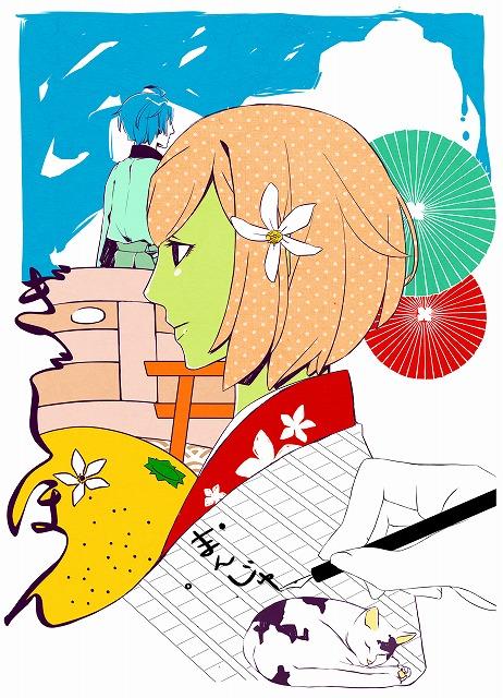 ぎじょぽん表紙2.jpg