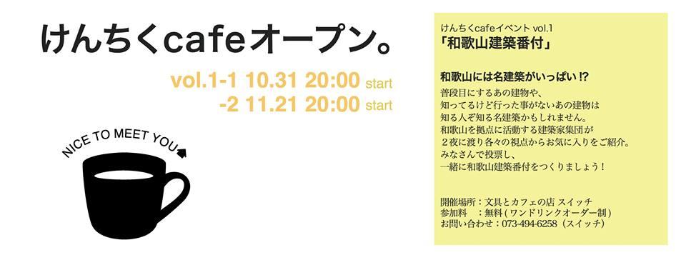 けんちくcafe.jpg