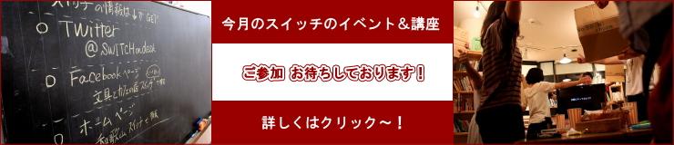 スイッチ今月イベント.jpg