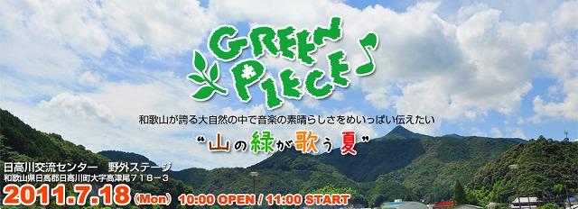 greenpeacemain.jpg