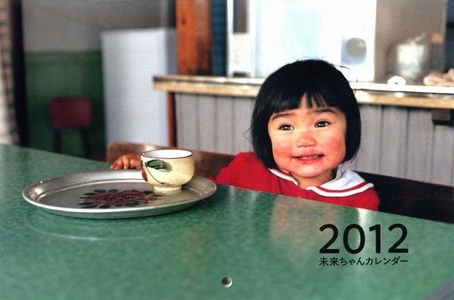 miraichan_calendar1_l.jpg