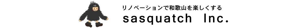 リノベーションで和歌山を楽しくする サスカッチ sasquatch Inc.